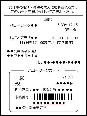 ハローワークカードのサンプル